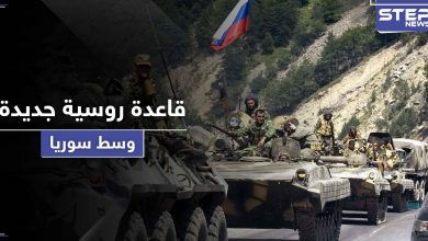 روسيا تستولي على مطار جديد وتبني قاعدة عسكرية ضخمة وسط سوريا