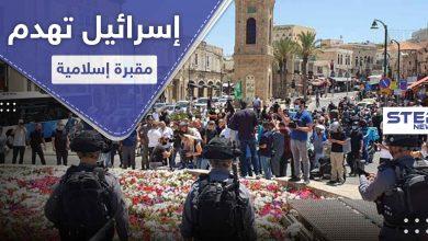 """غضب عارم في """"يافا"""" بعد تجريف إسرائيل لمقبرة إسلامية وتشييد بناء """"يهودي"""""""