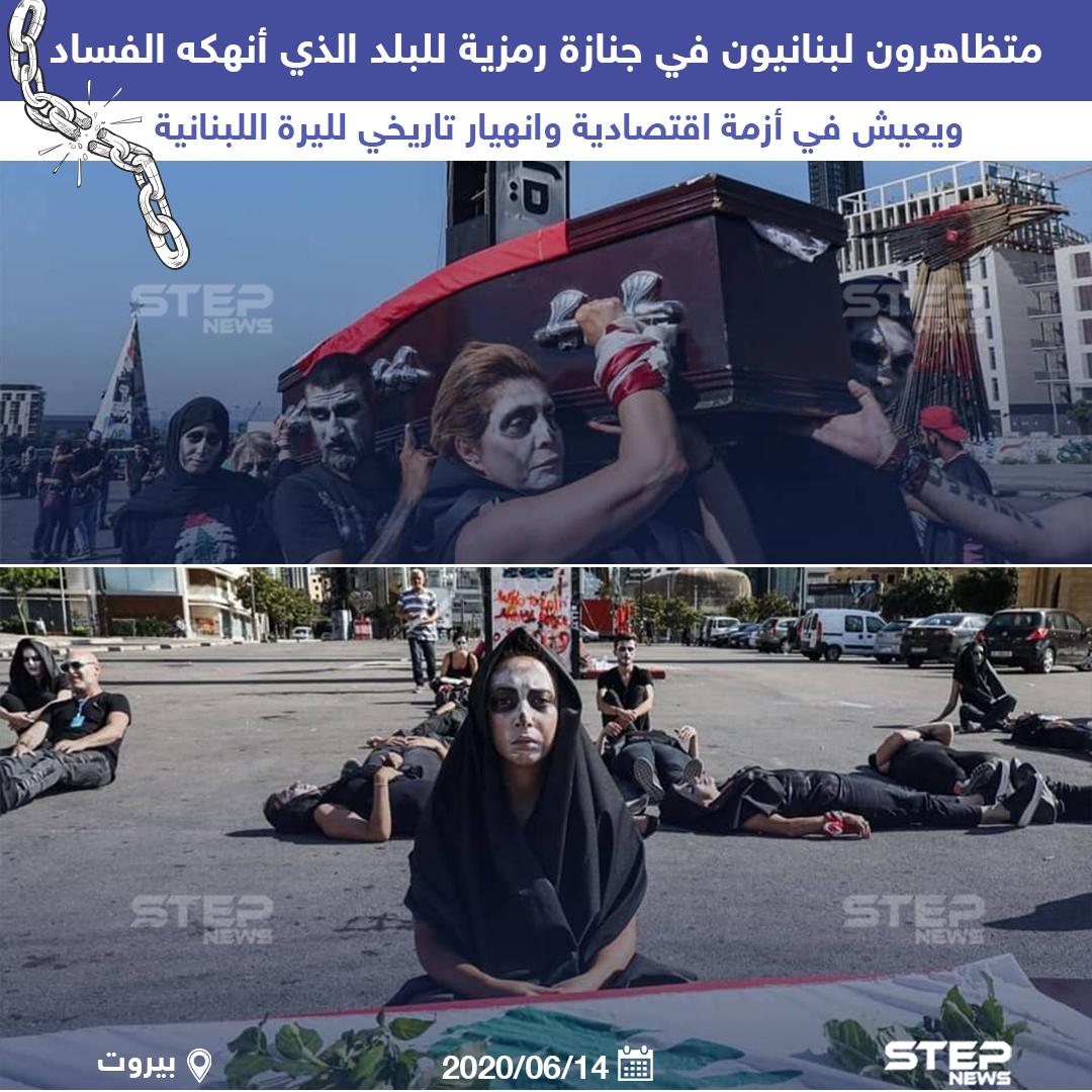 جنازة رمزية في أحد المظاهرات بلبنان تنقل الوضع العام في البلاد