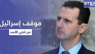 """إسرائيل تكشف عن موقفها الأخير من إسقاط الأسد وعلاقتها بقانون العقوبات """"قيصر"""""""