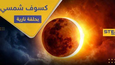 جهزوا كاميراتكم.. الأيام المقبلة تحمل كسوفًا شمسيًا بـ حلقة نارية حول القمر