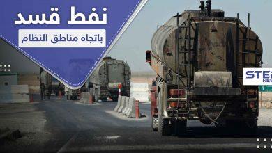 """""""قاطرجي"""" ينقل النفط من أكبر حقلين تحت سيطرة أمريكا بسوريا ومجهولين يدمرون قسماً منها"""