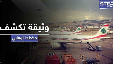 عبر كوماندوز بحري.. وثيقة أمنية مسربة تكشف مخطط لعمل إرهابي في مطار بيروت الدولي