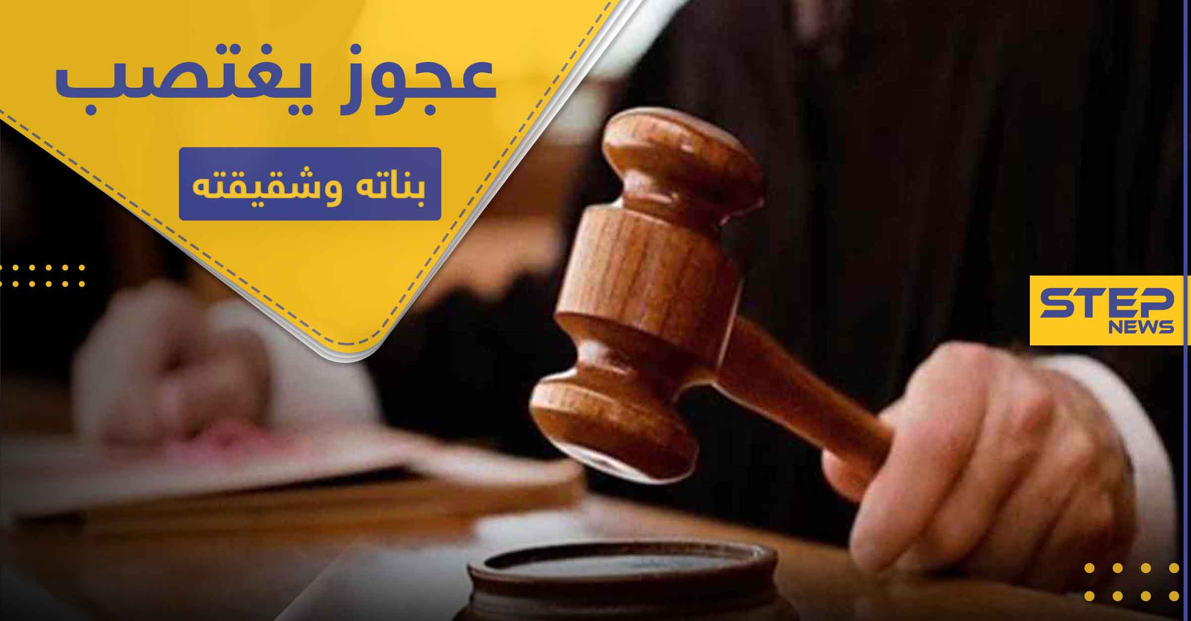 """الحكم على سبعيني اعتدى """"جنسياً"""" على 7 من بناته وشقيقته لمدة ربع قرن"""