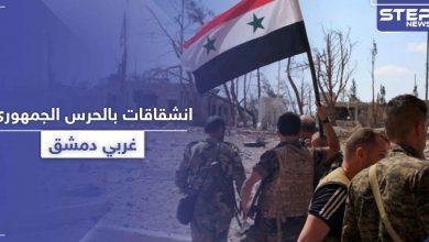 خاص|| انشقاقات بـ الحرس الجمهوري غربي دمشق بعد موجة التغييرات الأخيرة.. والتفاصيل