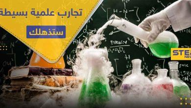 4 تجارب علمية بسيطة يمكنك تنفيذها بالمنزل.. ونتائجها مذهلة!