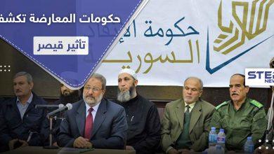 """حكومات المعارضة السورية والإدارة الذاتية يكشفون تأثيرات """"قيصر"""" على الشمال السوري"""