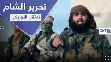 تحرير الشام تعتقل قياديًا بـ جبهة أنصار الدين.. من هو أبو صلاح الأوزبكي