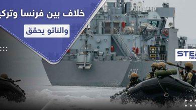 خلاف بين دول الناتو.. مناورات تركية على سفن فرنسية والأخيرة تدرس سبل الرد