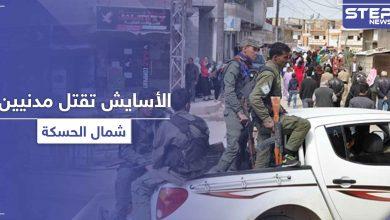قتلى وجرحى مدنيين على يد الأسايش شمالي الحسكة.. ما علاقة توزيع المساعدات