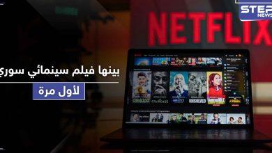 نتفليكس تعرض لأول مرة 44 فيلماً عربياً بينها فيلم سينمائي سوري