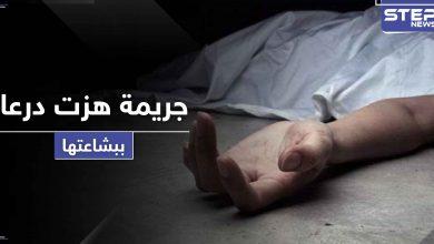 بالصور|| بين القتل والنحر.. جريمة مروعة تهز أركان مدينة درعا والأسباب مجهولة