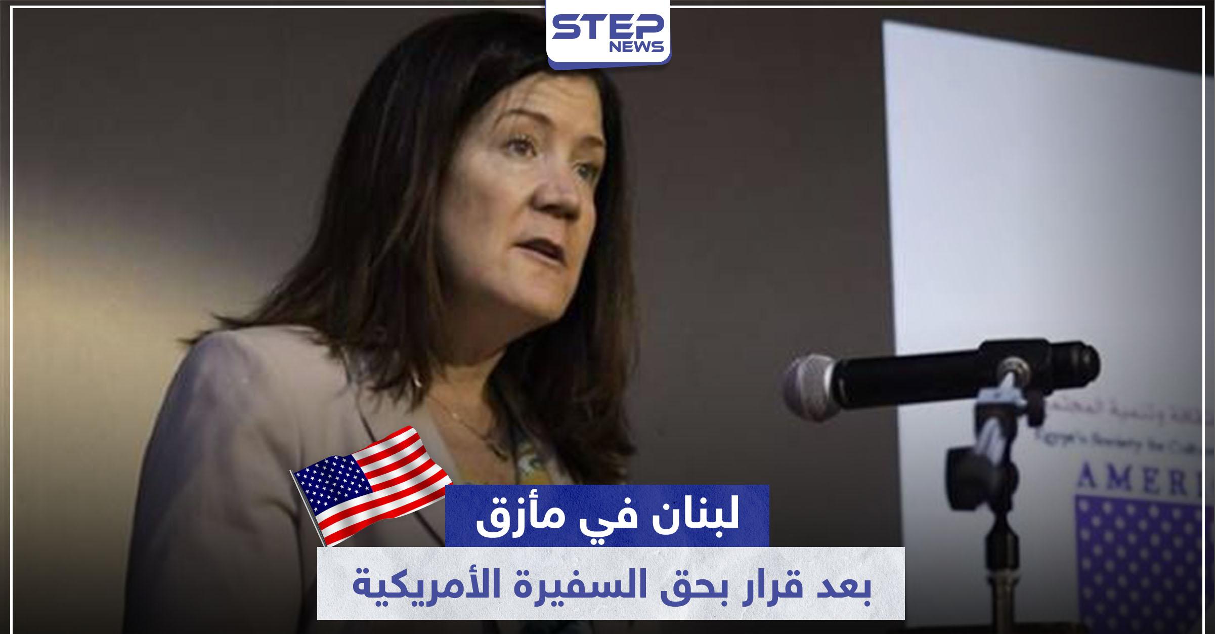 بسبب قرار قضائي من حزب الله بحق السفيرة الأمريكية في بيروت
