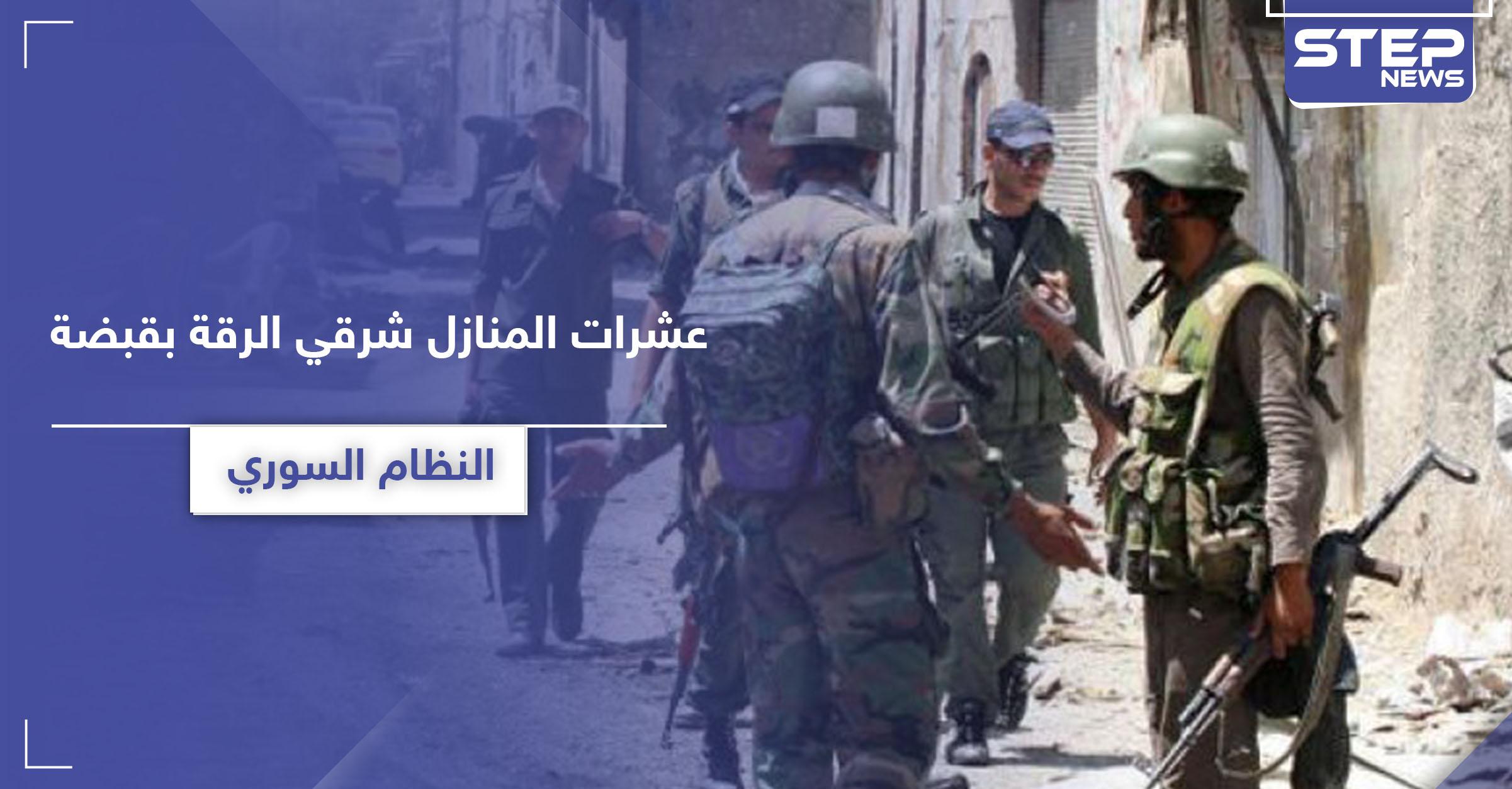 عشرات المنازل بقبضة النظام السوري شرقي الرقة
