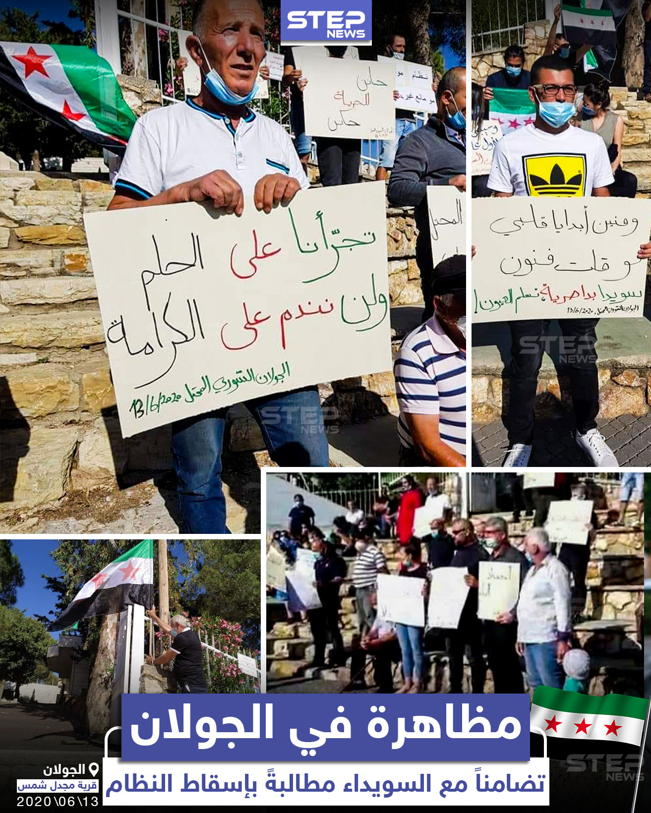 مظاهرة في الجولان السوري المحتل تضامناً مع السويداء والمطالبة بإسقاط النظام السوري