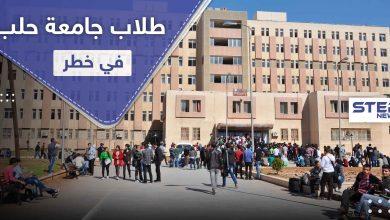 مئات الطلبة في خطر صحي بعد قرارٍ أصدرته جامعة حلب