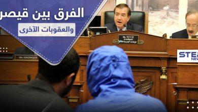 """حقوقي سوري يوضح الفرق بين """"قيصر"""" وباقي العقوبات وإمكانية إسقاط الأسد من خلاله"""