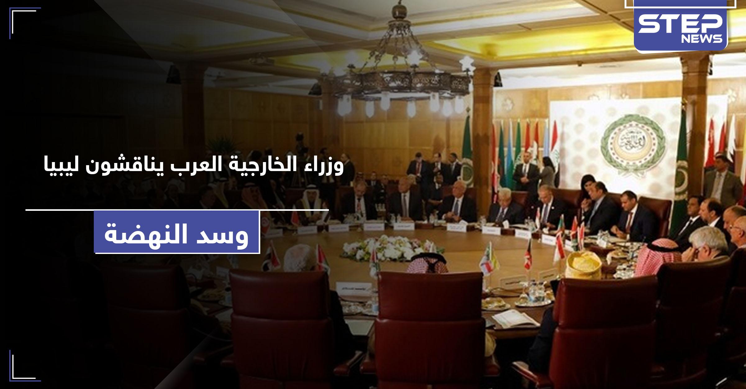 وزراء الخارجية العرب يتناولون قضايا ليبيا وسد النهضة