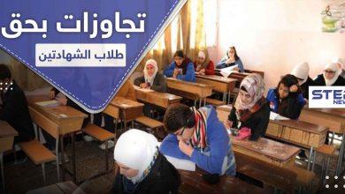 30 طالبة غادرت.. تحرش بالطالبات واعتقال طلاب من قبل النظام السوري في اليوم الأول للامتحانات