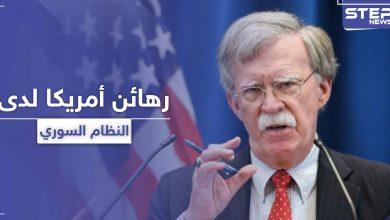 رهائن أمريكيين لدى النظام السوري.. وبولتون يكشف عن غضب ترامب وتهديده للأسد