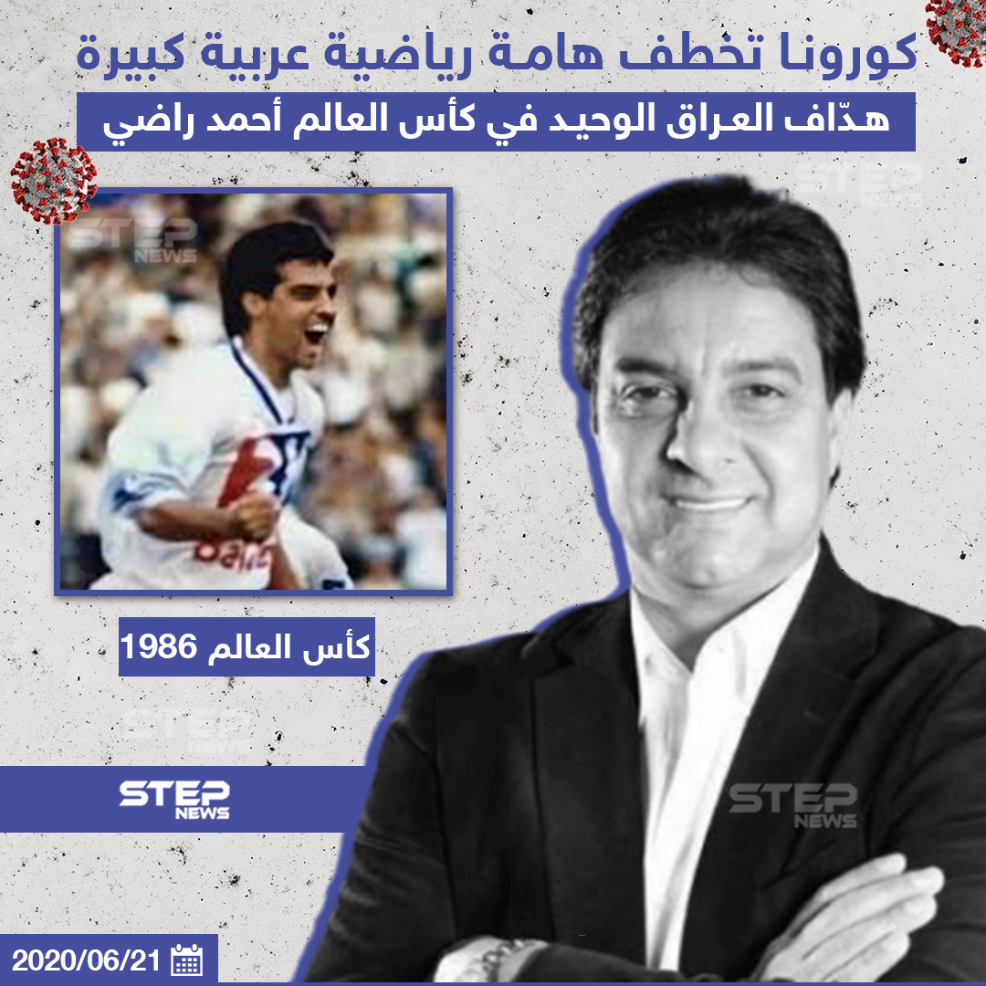 وفاة اللاعب العراقي الشهير أحمد راضي بفايروس كورونا