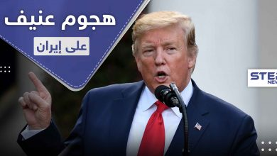 هجوم عنيف على إيران.. نتنياهو يهددها وترامب يتوعد بدفعها ثمناً باهظاً