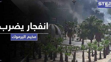 انفجار يضرب مخيم اليرموك جنوبي دمشق.. والتفاصيل