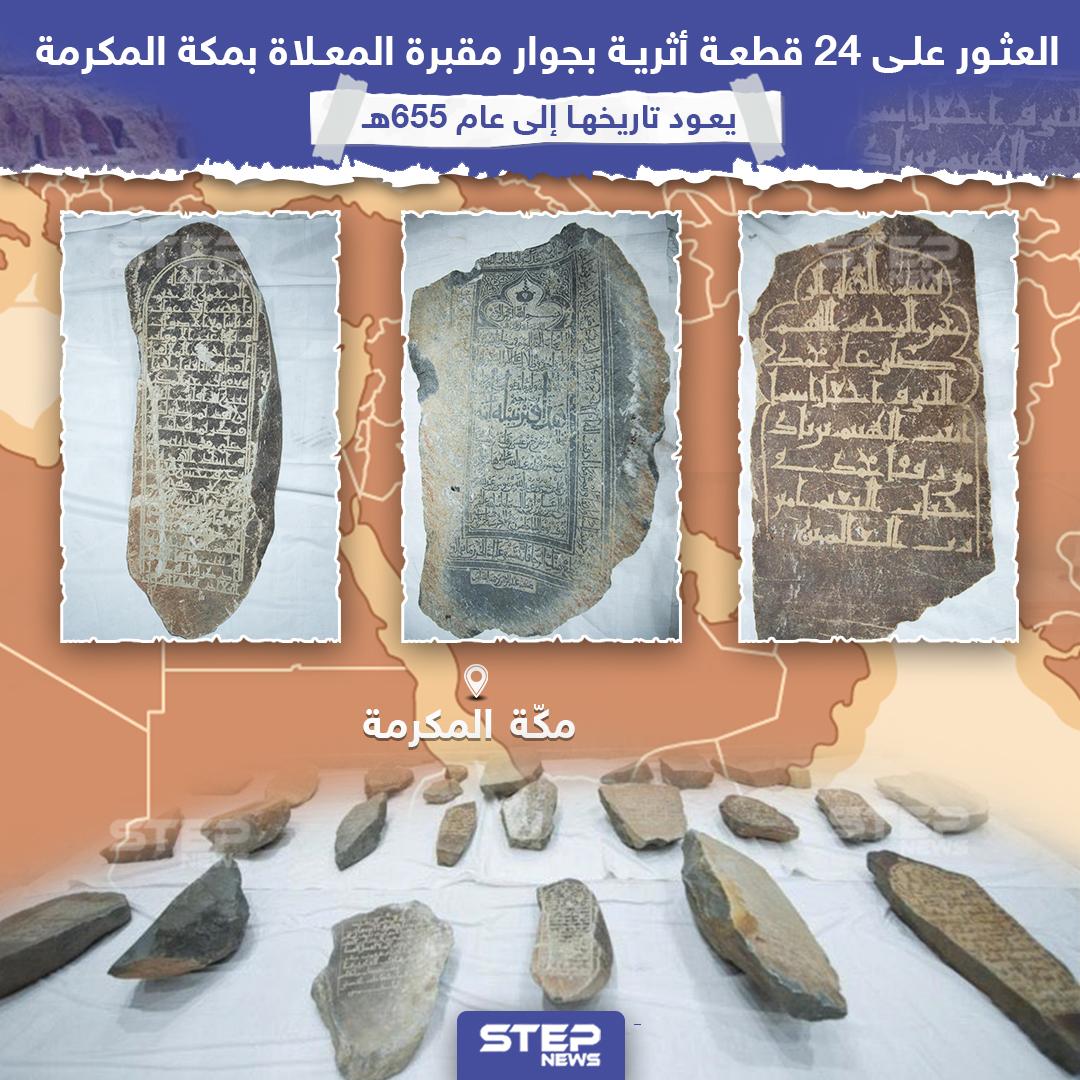 العثور على كنز أثري عمره أكثر من ألف عام في مكة المكرمة