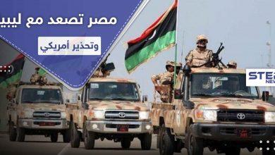 مصر تصعّد وتتجه لدخول المعركة في ليبيا وسط تهديدات من حكومة الوفاق وتحذير أمريكي