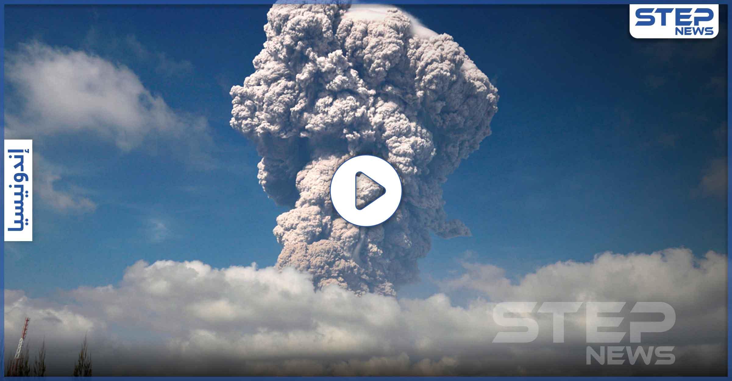 بالفيديو|| بركان سبق وتسبب بمقتل المئات يعود للنشاط والثوران مغلقاً المجال الجوي بهذا البلد