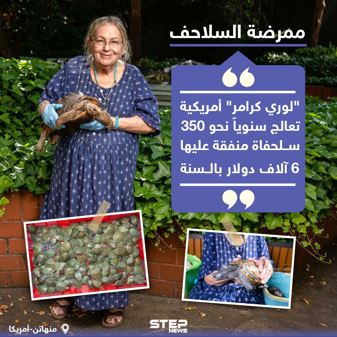 سبعينية تعالج السلاحف بمنزلها