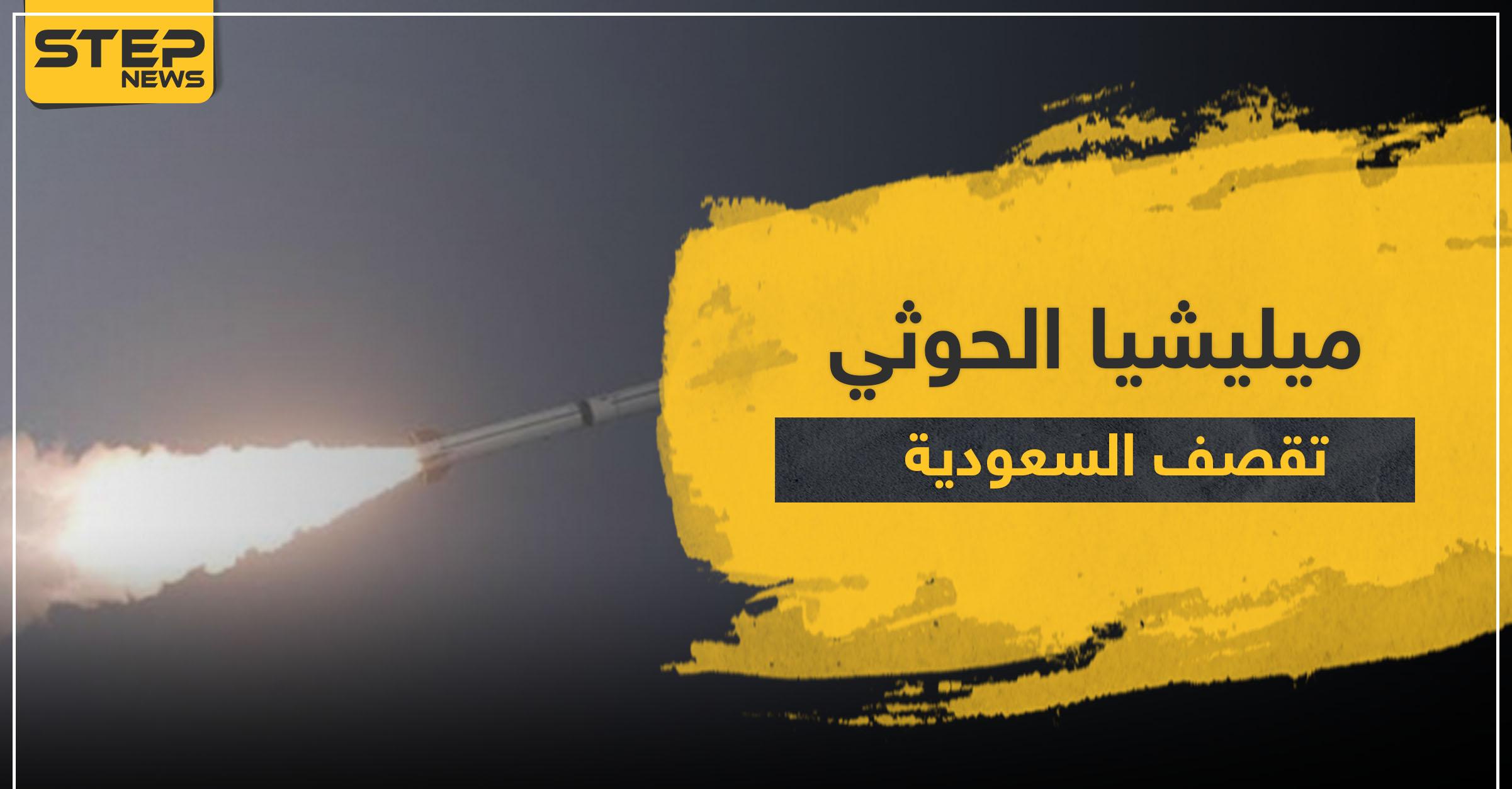 ميليشيا الحوثي تقصف السعودية