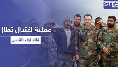 عبوة ناسفة تستهدف قائد لواء القدس الفلسطيني شمالي حماة..وأصابع الاتهام تشير لهذه الجهة
