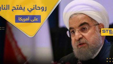 روحاني يفتح النار على أمريكا.. ومصدر يكشف عن قرار جديد حول برنامج إيران النووي