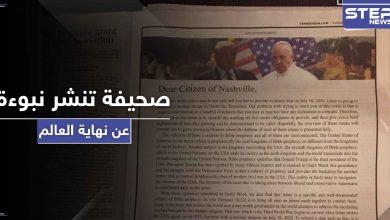 نهاية العالم في تموز.. صحيفة أمريكية تنشر نبوءة عن هجوم نووي إسلامي يمهد لظهور المسيح