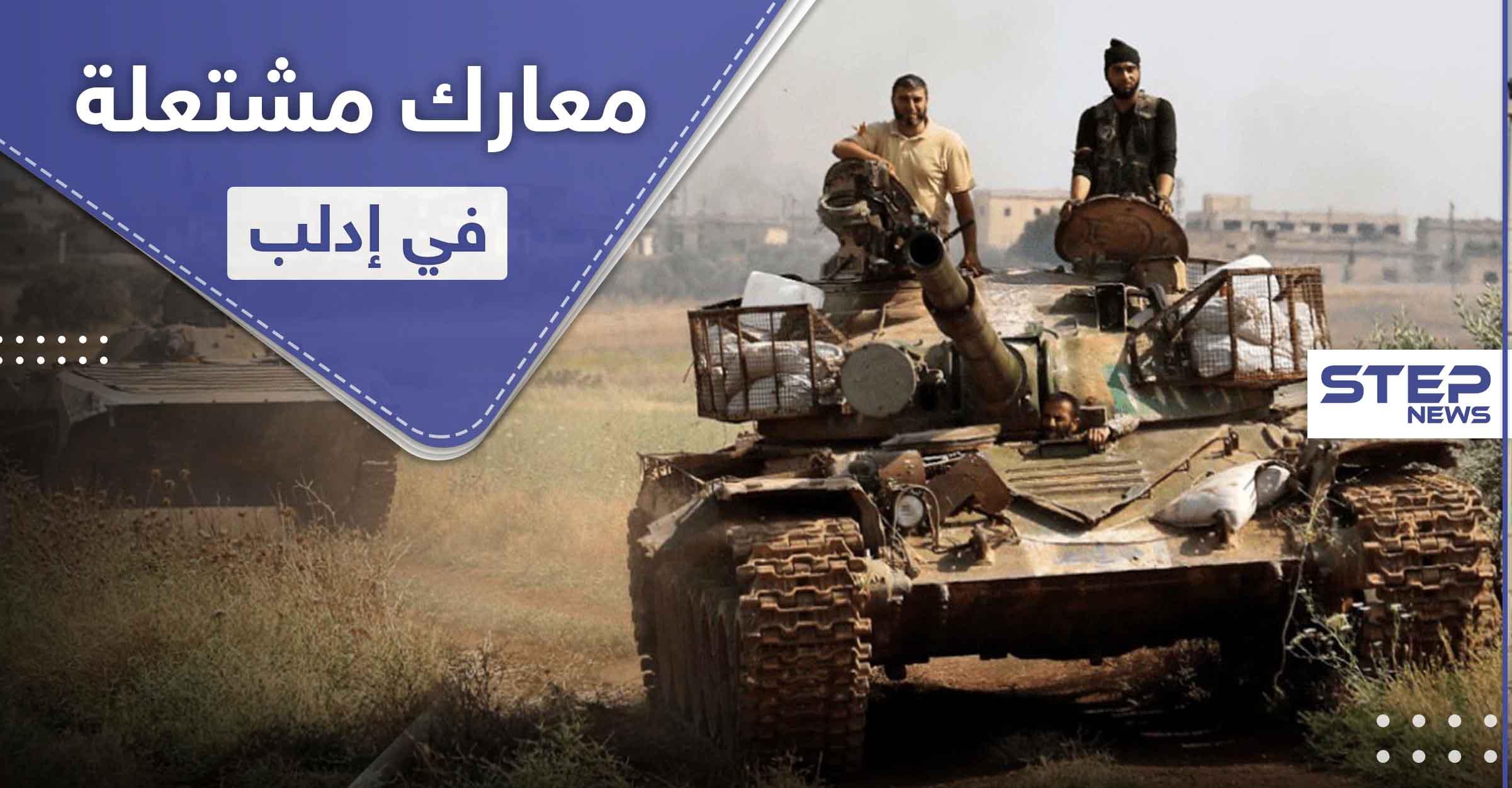 إدلب تستفيق على معارك مشتعلة.. قصف مدفعي بين تركيا والنظام السوري ومُسيّرات إيرانية روسية