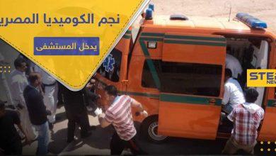 أحد ألمع نجوم الكوميديا المصرية يدخل المستشفى بشكل إسعافي.. إليك حالته الصحية