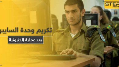 بعد عملية إلكترونية سرية ضد إيران.. إسرائيل تمنح شهادات تقدير لـ وحدة السايبر
