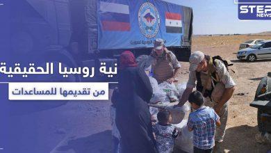 منظمة تكشف نية روسيا الحقيقية من تقديمها للمساعدات في سوريا