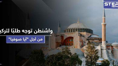 """بعد أنباء تحويله إلى مسجد.. واشنطن توجه طلبًا لتركيا حول موقع """"آيا صوفيا"""""""