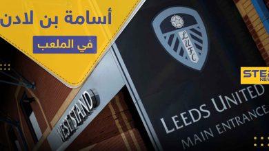 """أسامة بن لادن.. يظهر من جديد في ملعب """"ليدز يونايتد"""" الإنكليزي (صورة)"""