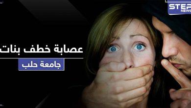 لتجارة الأعضاء وامتهان الدعارة.. تحذير من عصابة خطف فتيات بمحيط الجامعة في حلب