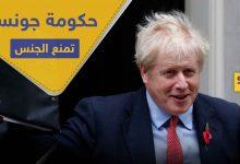 """""""لايجوز"""".. حكومة جونسون في موقفٍ محرج بعد قرار """"منع الجنس"""" في بريطانيا"""