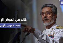 """""""قد تكون الأخيرة"""" لأول مرة قائد في الجيش الإيراني ينتقد الحرس الثوري.. فمن هو؟"""