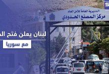 لهؤلاء فقط.. لبنان يعلن إعادة فتح الحدود مع سوريا من معبرين ولمدة يومين