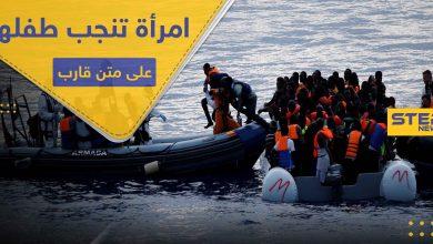 قبالة ليبيا.. امرأة تنجب طفلها على متن قارب مطاطي في رحلة غير شرعية