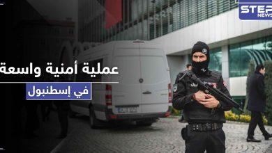 عملية أمنية واسعة في إسطنبول طالت سوريين وعراقيين.. والتهمة خطيرة