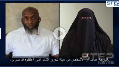 بالفيديو|| وجهه ملطخاً بالدماء.. زوجة أبو حسام البريطاني تكشف تفاصيل اعتقاله من هيئة تحرير الشام