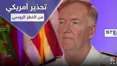 جنرال أمريكي يحذّر من نشاط غواصات روسية قد تستهدف أفريقيا وأوروبا