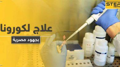 علاج جديد لفيروس كورونا بجهود مصرية بحته خلال أسبوعين